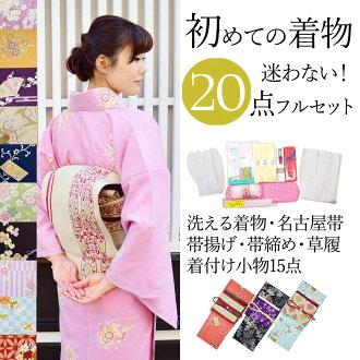 This is advantageous! Tea meal number huku-2 for the washable kimono lucky bag washable lined kimono kimono Nagoya style sash obi bustle obi cord sandals dressing accessory 15 points exercise