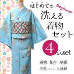 洗える着物セット福袋ビギナー向け選べる着物セット袷着物+細帯+草履+半衿または三分紐番号huku-3