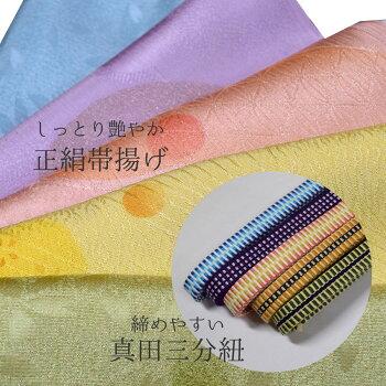 【選べる】帯揚げ帯締めセット正絹帯揚げ+綿真田三分紐番号cpc-13
