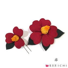 ぷっくり椿コサージュ【販売商品】全2色