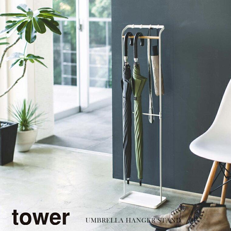 傘立て 山崎実業 Yamazaki 引っ掛けアンブレラスタンド tower タワー WH_038621【送料無料】 / おしゃれ ホワイト 白 傘たて かさ立て シンプル 玄関収納 角型 /