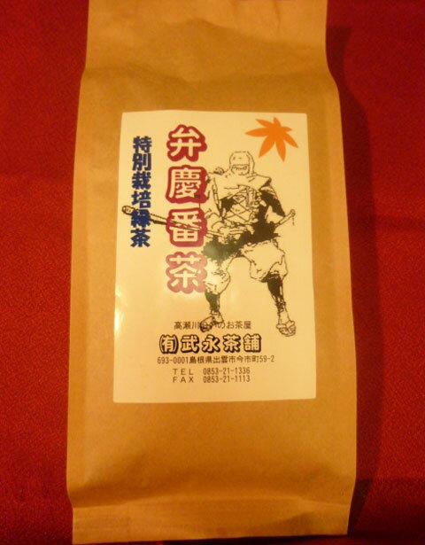 【送料無料】特別栽培緑茶 弁慶番茶 200g×4 / お取り寄せ 通販 お土産 お祝い 父の日 プレゼント ギフト /