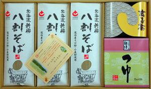 【送料無料】北海道 蕎麦 新得そば詰め合わせG-40(新得八割そば200gx6、玄そば茶10gx5、めんつゆ75mlx8 ) / 年越し蕎麦 お取り寄せ 通販 プレゼント ギフト お歳暮 おすすめ /