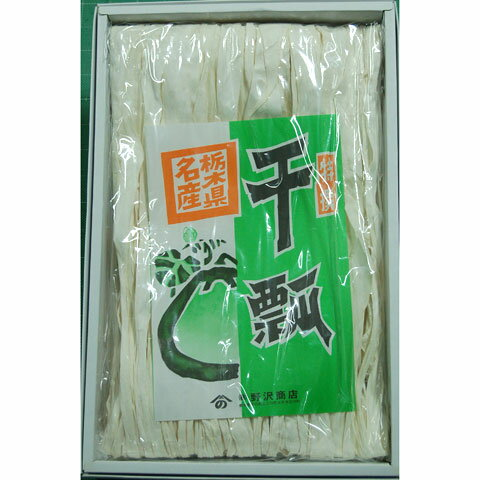 【送料無料】かんぴょう 干瓢(280g) / お取り寄せ 通販 お土産 お祝い /