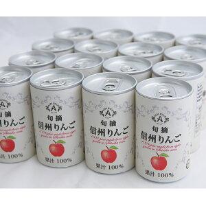 信州ストレートジュースアップル 160g×16缶 【送料無料】 / お取り寄せ 通販 お土産 お祝い プレゼント ギフト バレンタイン おすすめ /