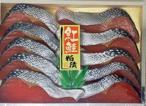 紅鮭切り身粕漬け 【送料無料】 / 魚 お取り寄せ 通販 お土産 お祝い プレゼント ギフト 寒中見舞い /