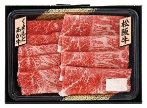 松阪牛とくまもとあか牛のすきやき肉 SE-755 【送料無料】 / もも肉 セット お取り寄せ 通販 お土産 お祝い プレゼント ギフト おすすめ /