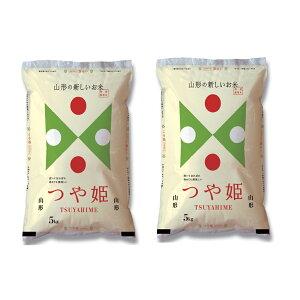 山形県産 特別栽培米 つや姫 10kg(5kg×2) 【送料無料】 / お米 お取り寄せ 通販 お土産 お祝い プレゼント ギフト おすすめ /