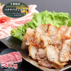 千葉県産 バナナパインポーク バラ焼肉(400g) 【送料無料】 / 豚肉 冷凍 お取り寄せ 通販 お土産 お祝い プレゼント ギフト おすすめ /