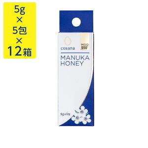 マヌカハニー MgO550+ 5g×5包×12箱 【送料無料】 / はちみつ 蜂蜜 hatimitu お取り寄せ 通販 お土産 おすすめ /