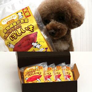 犬のおやつ干し芋セット【送料無料】 / お取り寄せ 通販 お土産 お祝い プレゼント ギフト おすすめ /