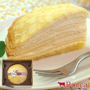 【送料無料】北海道 牧家 BOCCA ミルクレープギフト(840g)  / ホール ミルクレープ ボッカ お取り寄せ 通販 お土産 お祝い プレゼント ギフト ホワイトデー おすすめ /