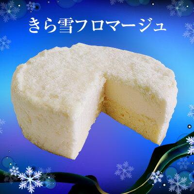 【送料無料】チーズケーキ きら雪フロマージュ (約380g)×2/クリスマスケーキ/お取り寄せ/通販/お土産/お祝い/残暑見舞い/残暑お見舞い/敬老の日ギフト/
