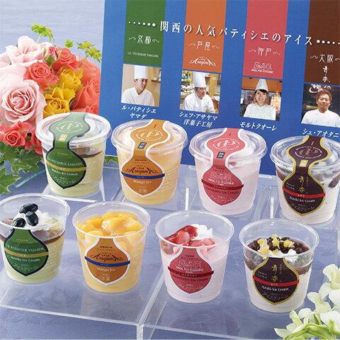 【送料無料】京都・神戸・大阪 人気パティシエのアイス8個入り A-NPIR/アイス セット【離島不可】/アイスクリーム/お取り寄せ/通販/お土産/お祝い/