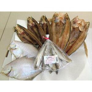 【送料無料】海の幸 北海道干物セットA(真空なし)【ほっけ 宗八かれい 開きサンマ こまい袋(200g)】 / お取り寄せ 通販 お土産 お祝い プレゼント ギフト 母の日 おすすめ 保存食 非常食