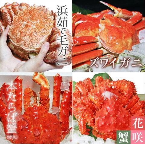 【送料無料】北海道 「4大蟹メガ盛り」(毛ガニ、タラバ、ズワイ、花咲)計3.2kg前後 / お取り寄せ 通販 お土産 お祝い /