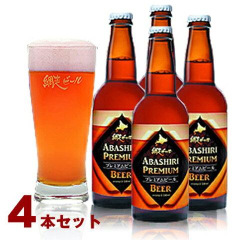 【送料無料】北海道 ABASHIRIプレミアムビール 4本セット 【代引き不可】網走ビール/お取り寄せ/通販/お土産/ギフト/お祝い/お中元/御中元/