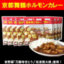 【送料無料】ご当地カレー ホルモンカレー6食セット/お取り寄せ/通販/お土産/ギフト/(200g×6)母の日/
