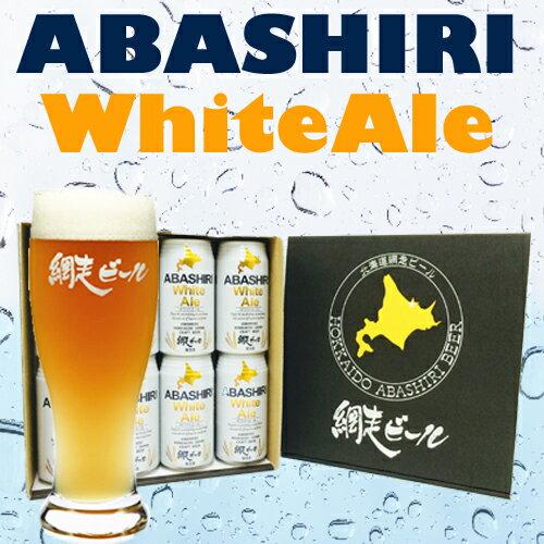 【送料無料】北海道 網走ビール ABASHIRI ホワイトエール 8本セット 【代引き不可】/お取り寄せ/通販/お土産/ギフト/お祝い/お中元/御中元/