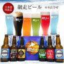 【送料無料】北海道名産品 地ビール 網走ビール全6本詰合せ(流氷ドラフト2本+各1)【代引き不可】/お取り寄せ/通販/お土産/ギフト/残暑見舞い/