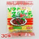 【送料無料】ソフト麺 島根県 ソウルフード ソフトスパゲッティ式めん 30食入 / お取り寄せ 通販 お土産 お祝い お歳…
