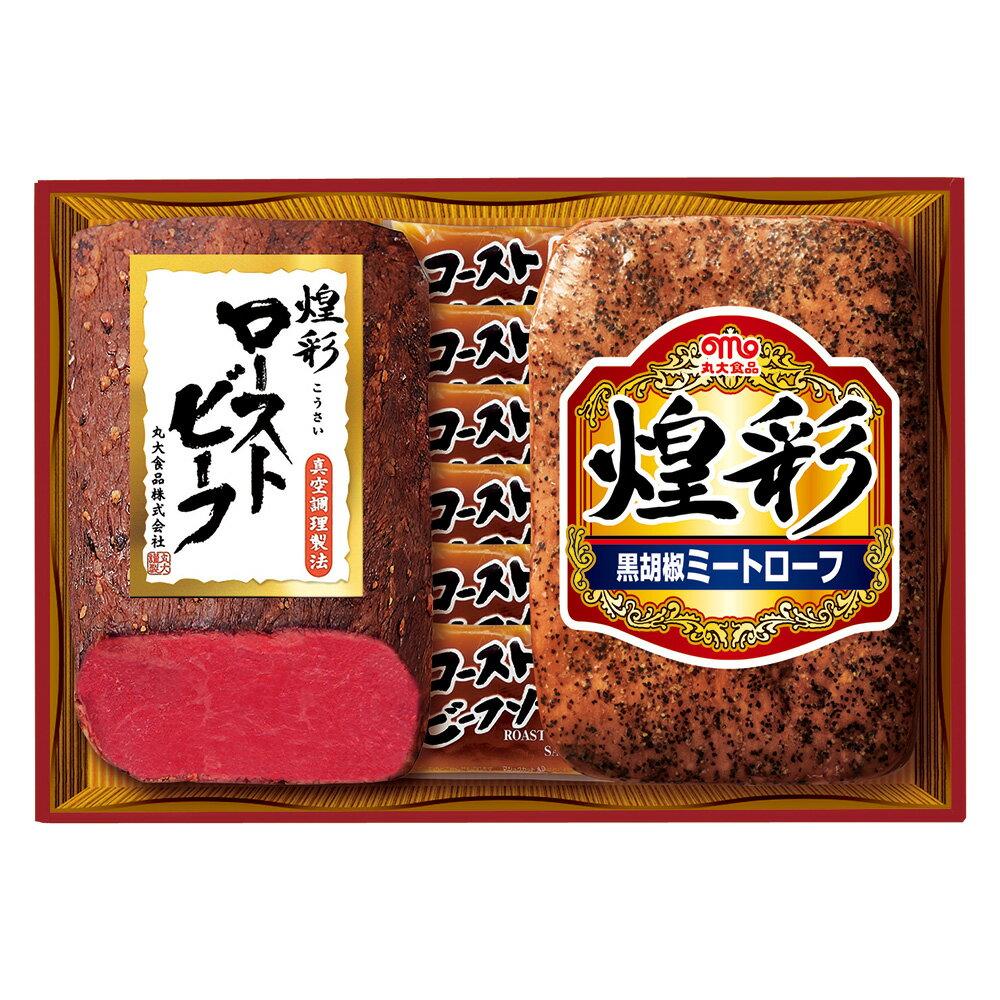 丸大食品 煌彩ローストビーフ GT-302R【送料無料】 / お取り寄せ 通販 お土産 お祝い /