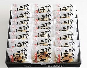 【送料無料】かまぼこ 珍味ほたて20個入り帆立 / 貝柱 蒲鉾 紋別 出塚水産 お取り寄せ 通販 お土産 お祝い プレゼント ギフト お歳暮 御歳暮 おすすめ /