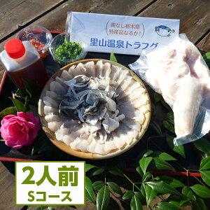 【送料無料】那珂川町名産品 温泉とらふぐてっさ・てっちりセット(2人前)Sコース とらふぐてっさ(生食用刺し身)・てっちり(加熱用切り身)【東北・関東のみ受付】 / お取り寄せ 通
