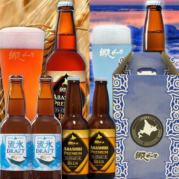 【送料無料】北海道 地ビール 流氷ドラフト+プレミアム4本ギフト(各2本) 【代引き不可】網走ビール/お取り寄せ/通販/お土産/ギフト/お祝い/お中元/御中元/
