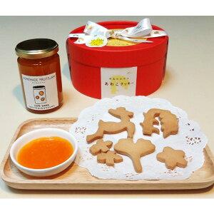 【送料無料】あわこクッキー&のうえんジャム(みかん)セット 奈良県 天理市 / 奈良特産品 お取り寄せ 通販 お土産 お祝い プレゼント ギフト ホワイトデー おすすめ /