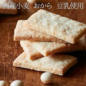 【送料無料】 訳あり 豆乳おからマクロビプレーンクッキー1kg (SM00010249) / お取り寄せ 通販 お土産 お祝い プレゼント ギフト ホワイトデー おすすめ /