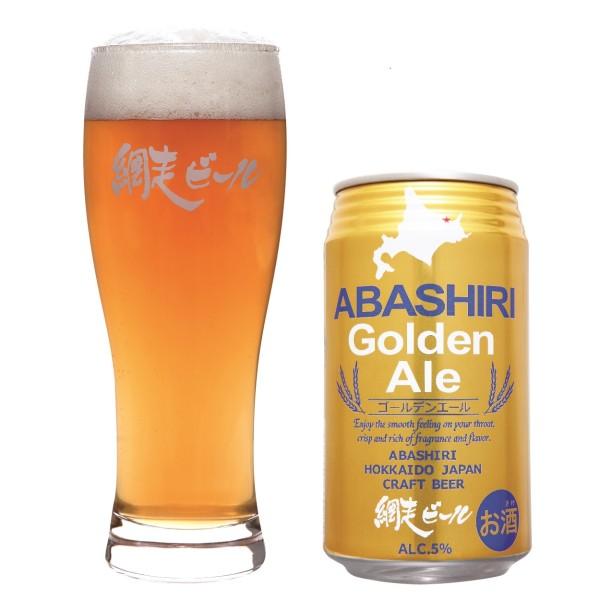 【送料無料】北海道名産品 網走ビール ABASHIRI Golden Ale(ゴールデンエール)8本セット 【代引き不可】/お取り寄せ/通販/お土産/ギフト/お祝い/お中元/御中元/