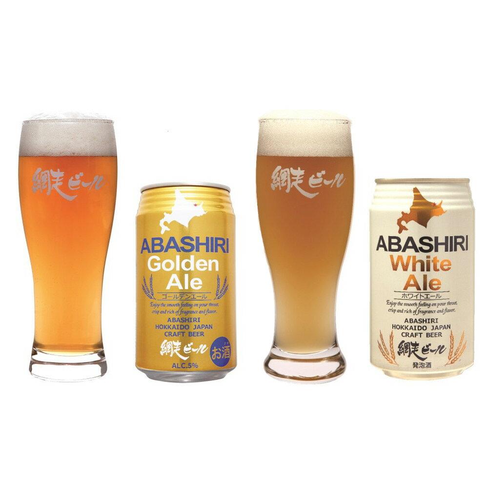 【送料無料】北海道名産品 網走ビール ABASHIRI ゴールデン・ホワイト 8本セット 【代引き不可】/お取り寄せ/通販/お土産/ギフト/お祝い/お中元/御中元/