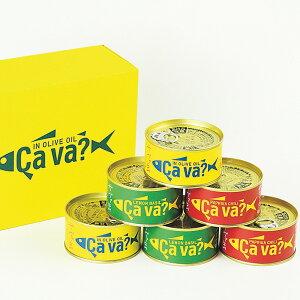 サヴァ缶 CAVA? 3種アソートセット【送料無料】 / CAVA? さば缶詰 サバ缶 鯖缶 高級缶詰 鯖 さば 缶詰 お取り寄せ 通販 お土産 お祝い プレゼント ギフト お歳暮 御歳暮 敬老の日 おすすめ /