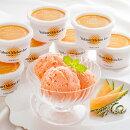 【送料無料】北海道夕張メロンアイスA-YBM【代引き不可】【離島不可】アイスクリーム/メロン