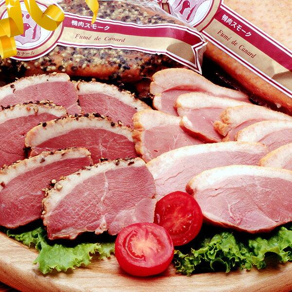【送料無料】バルバリー種 青森県産鴨ローススモークセット(ノーマル・ブラックペッパー)各約250g(鴨肉) / お取り寄せ 通販 お土産 お祝い /