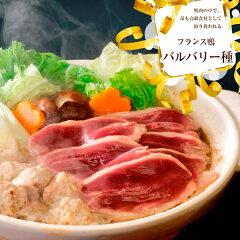 【送料無料】青森県名産品バルバリー種青森県産鴨鍋セット画像1