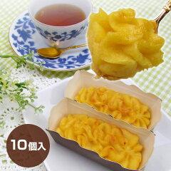 福井県銘菓とみつ金時富津スイートポテト10個箱入り