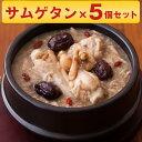 博淑屋 食べる本格薬膳スープ 参鶏湯 ( サムゲタン ) キット 5個セット 【送料無料】 / 韓国 スープ 鍋 鶏 さむげたん…
