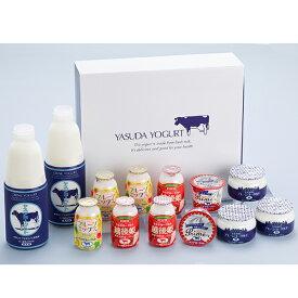 ヤスダヨーグルトギフト W1967〈期間限定:2月末まで〉【送料無料】 / 無添加 乳製品 飲むヨーグルト お取り寄せ 通販 お土産 /