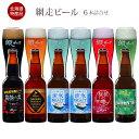 【送料無料】北海道名産品 地ビール 網走ビール全6本詰合せ(流氷ドラフト2本+各1) / お取り寄せ 通販 お土産 お祝い…