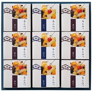 あんみつ9個入 AM45 【送料無料】  / スイーツ 和菓子 お取り寄せ 通販 お土産 お祝い お歳暮 御歳暮 プレゼント ギフト /
