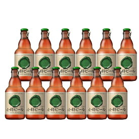 本物のドイツビールが味わえる 小樽ビール ピルスナー 12本セット【送料無料】 / 小樽ビール ドイツビール セット お取り寄せ 通販 お土産 お祝い プレゼント ギフト おすすめ /