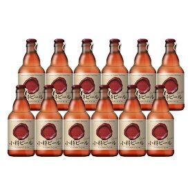 本物のドイツビールが味わえる 小樽ビール ドンケル 12本セット【送料無料】 / 小樽ビール ドイツビール セット お取り寄せ 通販 お土産 お祝い プレゼント ギフト おすすめ /