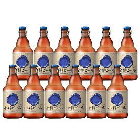 本物のドイツビールが味わえる 小樽ビール ヴァイス 12本セット【送料無料】 / 小樽ビール ドイツビール セット お取り寄せ 通販 お土産 お祝い プレゼント ギフト おすすめ /