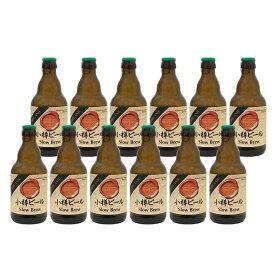 本物のドイツビールが味わえる 小樽ビール スローブリュー 12本セット【送料無料】 / 小樽ビール ドイツビール セット お取り寄せ 通販 お土産 お祝い プレゼント ギフト おすすめ /