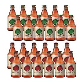 本物のドイツビールが味わえる 小樽ビール 24本セット(ピルスナー 、ドンケル )【送料無料】 / 小樽ビール ドイツビール セット お取り寄せ 通販 お土産 お祝い プレゼント ギフト お中元 御中元 おすすめ /