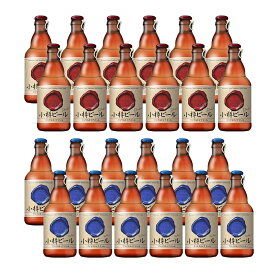 本物のドイツビールが味わえる 小樽ビール 24本セット(ドンケル、ヴァイス )【送料無料】 / 小樽ビール ドイツビール セット お取り寄せ 通販 お土産 お祝い プレゼント ギフト お中元 御中元 おすすめ /