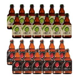 本物のドイツビールが味わえる 小樽ビール ノンアルコールビール 24本セット(ノンアルコール 、ノンアルコールブラック)【送料無料】 / 小樽ビール ドイツビール ノンアルコール セット お取り寄せ 通販 お土産 お祝い プレゼント ギフト お中元 御中元 おすすめ /