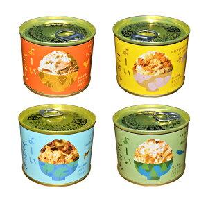 よーいごはん 4缶セット まぜご飯の素 ごはんのおとも お取り寄せ 詰め合わせ【送料無料】 / お取り寄せ 通販 お土産 お祝い プレゼント ギフト 母の日 母の月 おすすめ コロナ 復興 応援 保